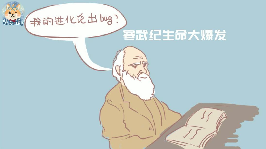 达尔文错了吗?世界十大科学悬案之一:寒武纪大爆发