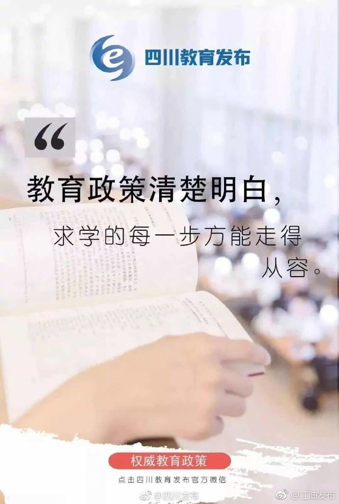 注意啦!四川省教育厅微信公众号更名为:四川教