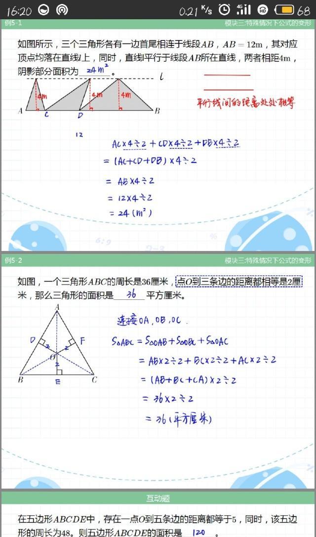 很快又小升初了,分享一份小升初数学几何提升版复习题!