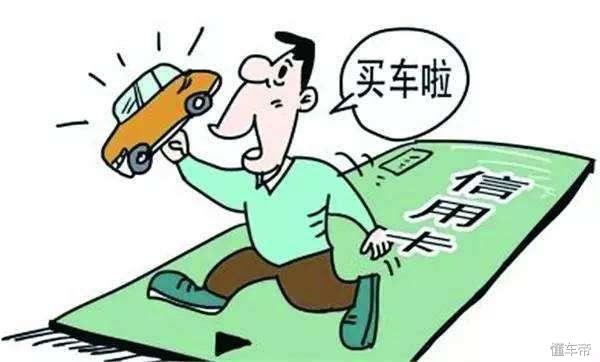 存贷款买进车划算?下面几种存贷款却没拥有你设想的这么骈杂!万万佩被忽悠