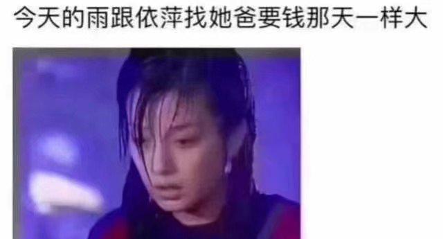 今天的雨,下的跟依萍她爸下雨那天一样大「要钱表情背表情包侠荣耀王者锅图片