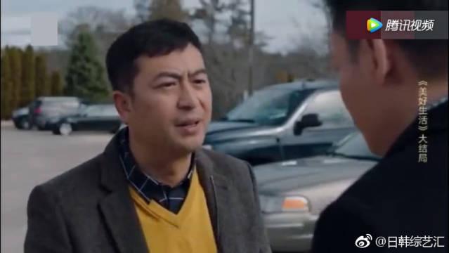 """《美好生活》大结局:徐天美国豪车接边志军出狱,""""情,我还完了!""""热剧享不..."""