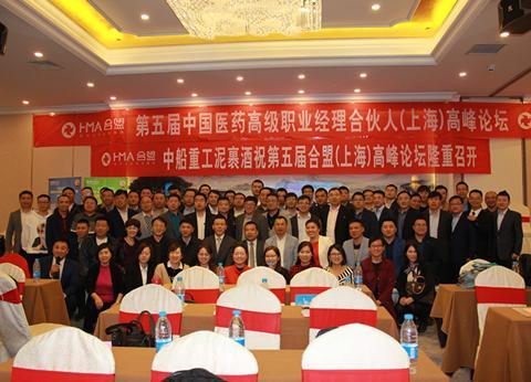 第五届中国医药高级职业经理合伙人高峰论坛在上海顺利召开