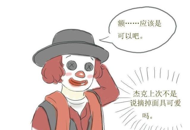 第五人格:裘克被杰克吓得瑟瑟发抖呢?不是说摘掉面具很可爱吗?