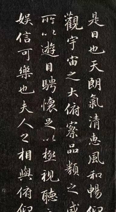 书画鉴赏 | 成亲王《兰亭序》书法图片