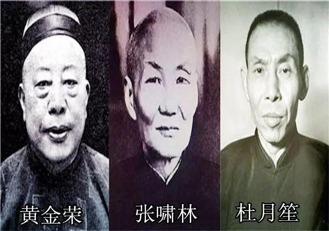 人们常用一句话来概括旧上海青帮三大亨的特点——黄金荣贪财,张啸林