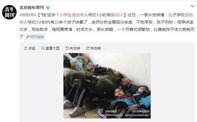 中国孩子12%的孩子超重