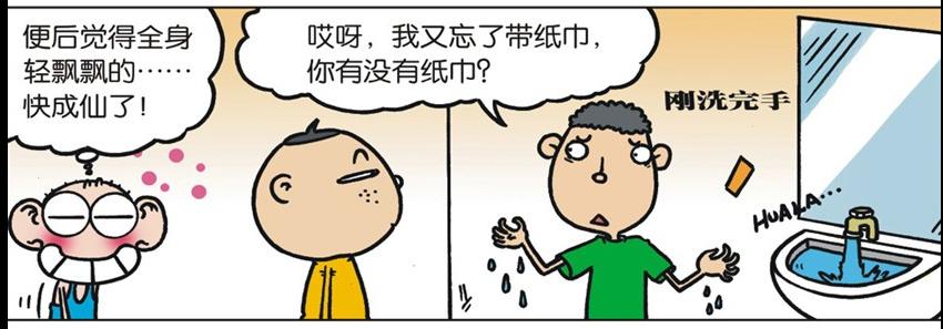 爆笑校园:呆头家里收藏了一幅王羲之的字画,旺财却说这是赝品