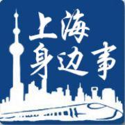 上海身边事