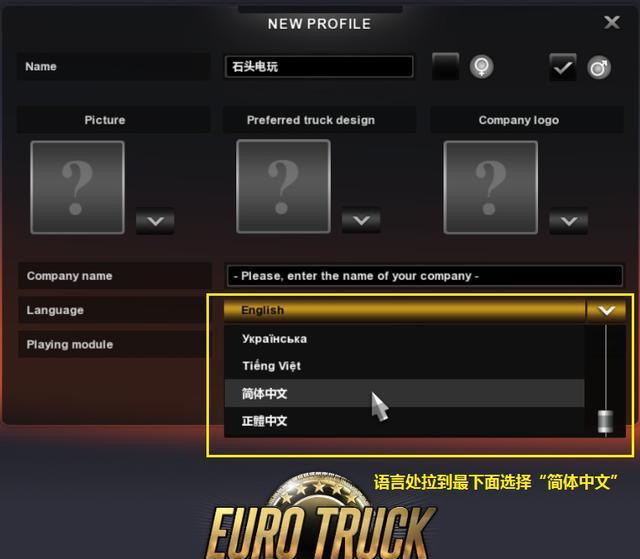 欧洲卡车模拟2.v1.35 免装版中文版语音导航