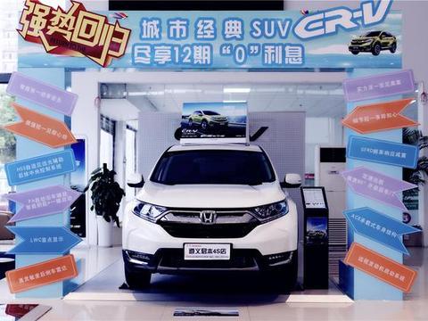 城市<em>SUV</em>新方向 遵义实拍全新<em>东风本田CRV</em>