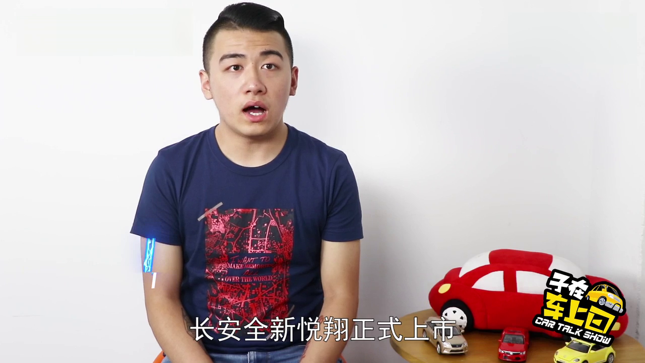 视频:国产车的历程,长安全新悦翔上市!