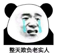 熊猫人表情包图片