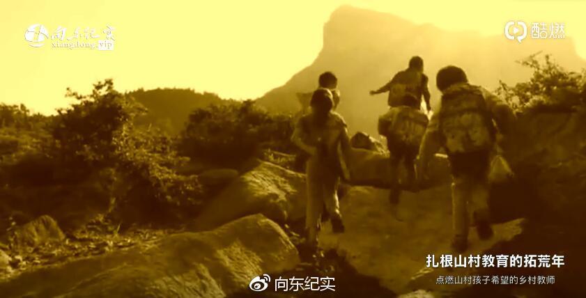 """向东纪实(001期)扎根贵州山村教育的""""拓荒牛"""""""