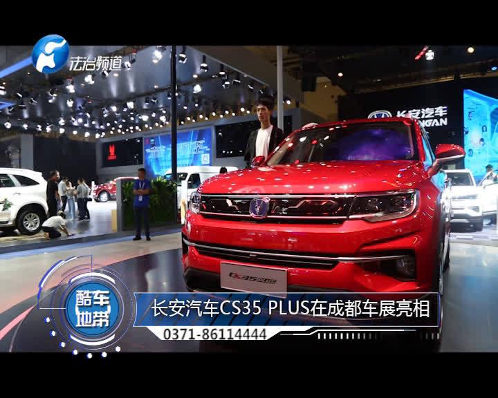 长安全新CS35 PLUS成都国际车展全球首发亮相
