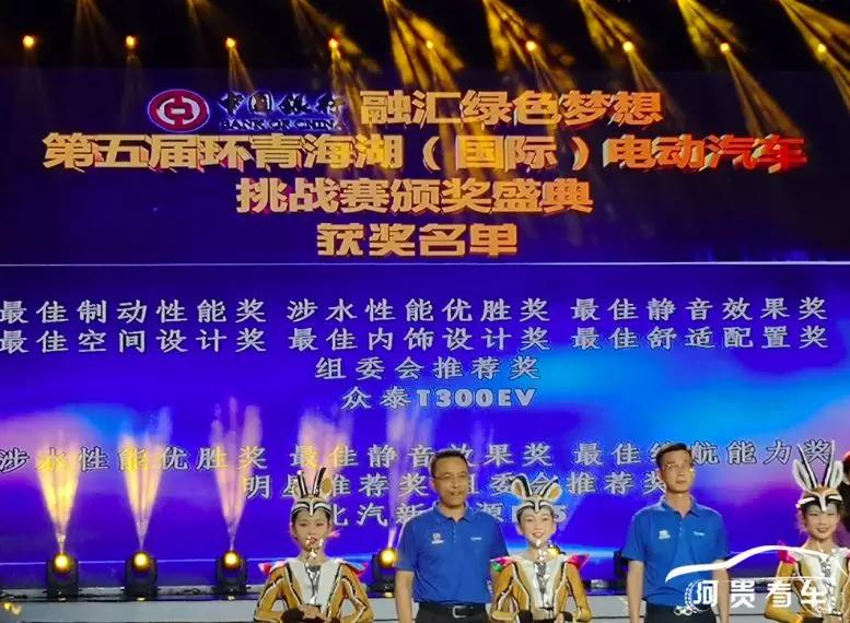 众泰T300EV斩获环青赛七大奖项,实测续航307公里,极速140迈