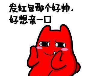过年必备的表情包:谢谢你的红包!图片