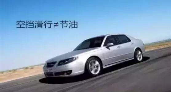 实验证明:车辆行驶在高速上,开窗比开空调更费油