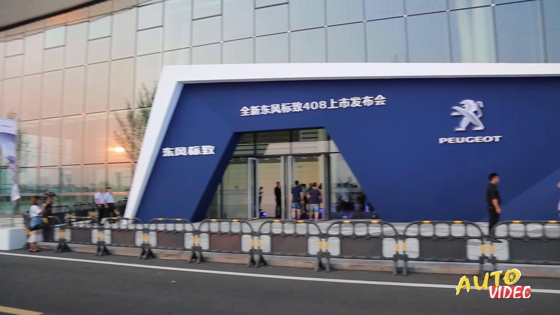 8月29日,感触幸福全新东风标致408在成都正式上市