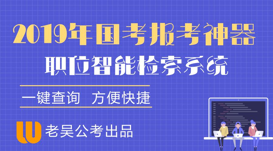2019年国考大数据:哪个省报名人数最多?【老吴公考】公务员考试