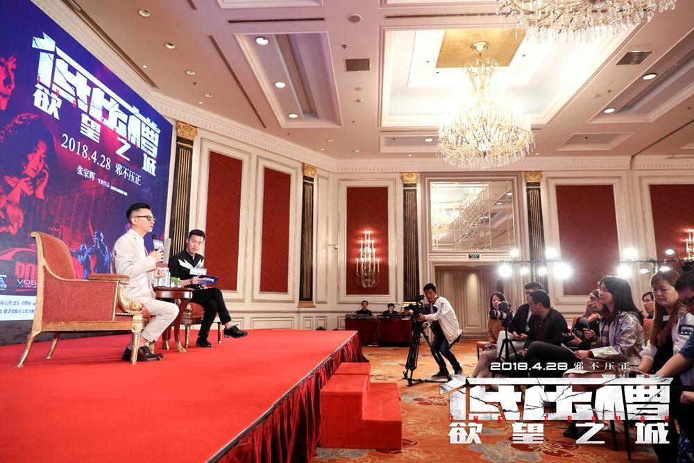 《低压槽:欲望之城》张家辉亮相上海媒体观众皆期待警匪动作巨制