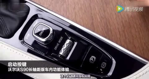 沃尔沃S90没有点火开关,发动汽车有自己独特的设计  ?