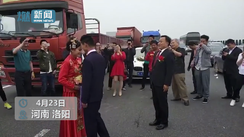 新人结婚遇高速大堵车:当场拜堂成亲 被堵众司机见证幸福时刻