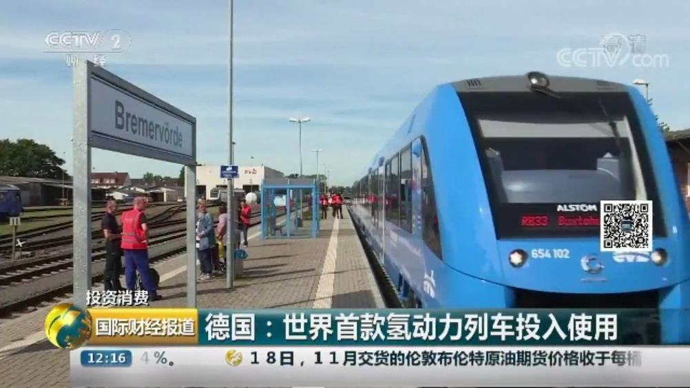 德国:世界首款氢动力列车投入使用