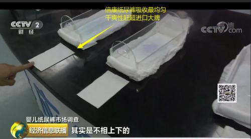 央视CCTV2走访国产纸尿裤市场:倍康为中国制造正名