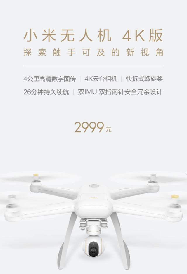 小米4k无人机限高 4K版小米无人机发布,5大硬件升级到底好不好?