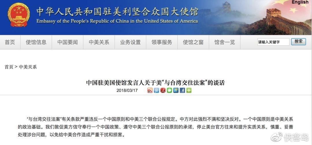 """【解局】美国的""""台湾旅行法""""到底是个什么鬼?"""