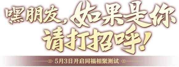 武林外传中令人捧腹的的细节再现手机,你准备好加入江湖了吗?