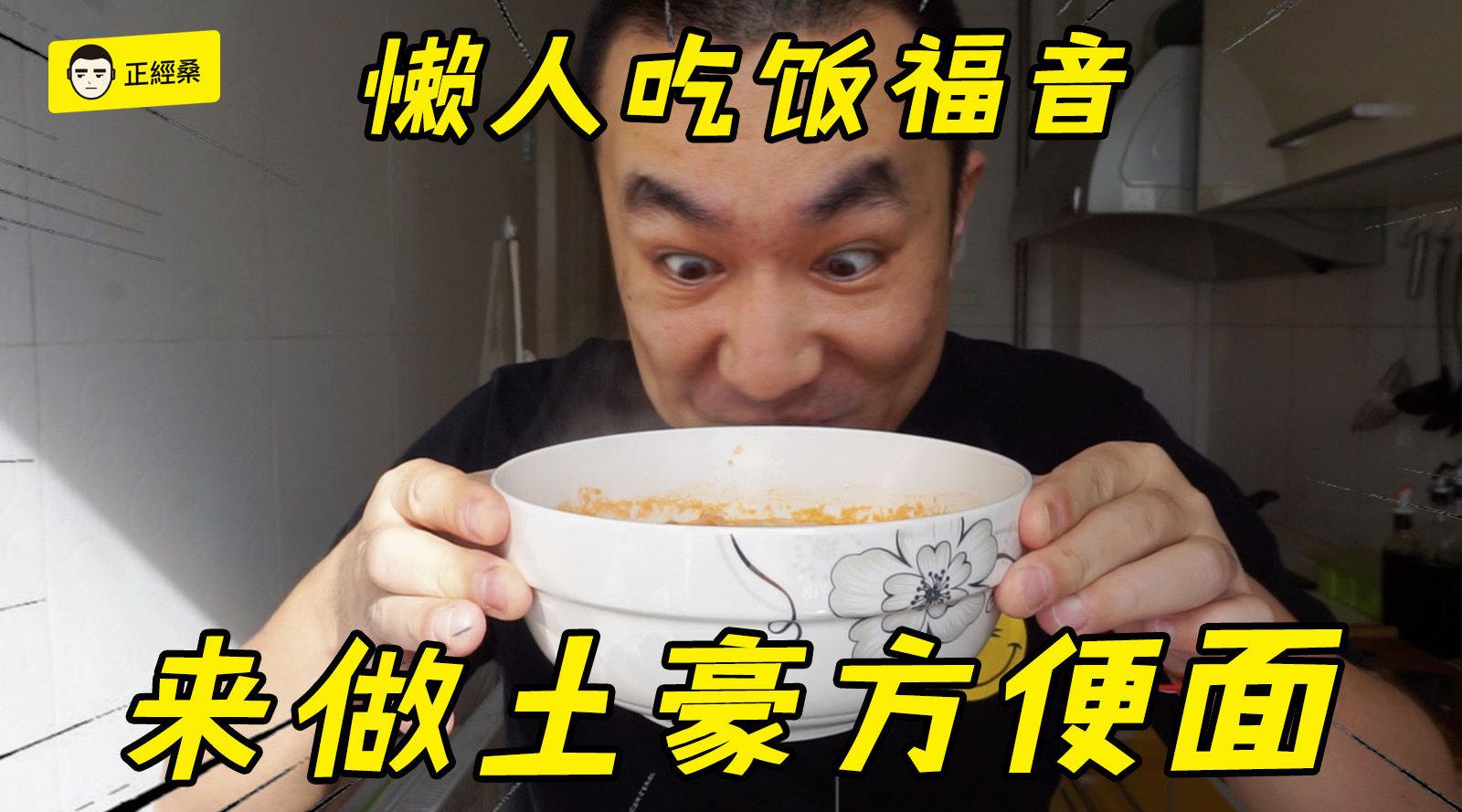 正经桑:懒人吃饭福音—来做土豪方便面 当你懒得做饭时,泡面是最好的选择...