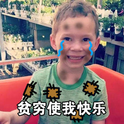 假笑男孩表情包 喜欢点赞
