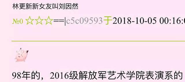 林更新疑似新女友身份曝光,为军艺表演系美女比林更新小10岁