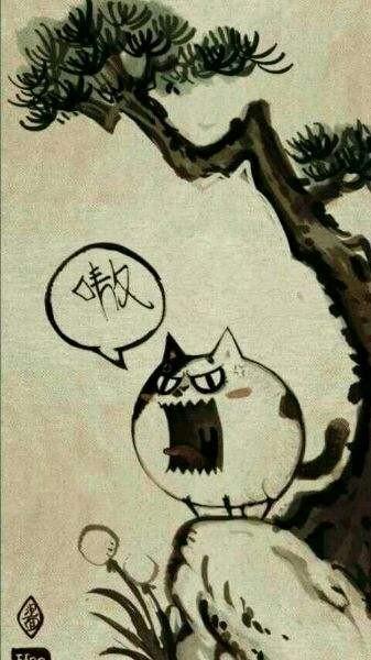 12,唐伯虎的《虎啸山林图》图片