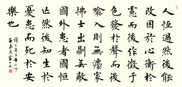 当代楷书名家卢中南书法作品欣赏图片