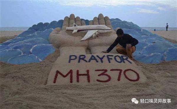 神秘预言重现~马航mh370, 残骸终于在柬埔寨被发现? !图片