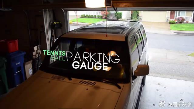 停车小窍门拯救新手司机!在自家的停车位上挂个网球