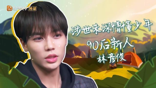 林彦俊参加《偶像练习生》最终获得第5名,加入了nine percent与蔡徐坤图片