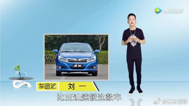 视频:比亚迪速锐那么便宜,到底值得买吗?听老司机咋说,看了买车不后悔