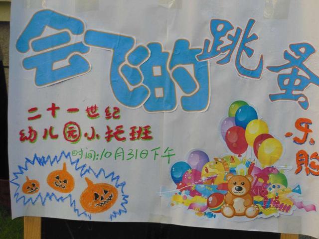 幼儿园举办跳蚤市场图片