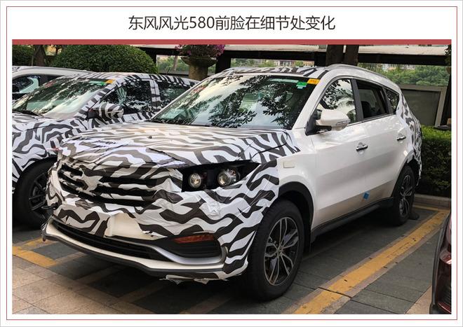 东风风光新小型SUV/580谍照 全新外观/配置升级