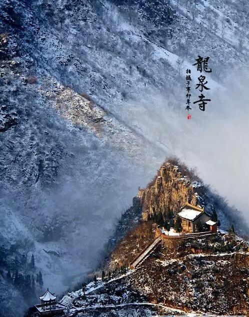 林州市临淇镇龙泉寺图片