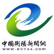 中国衡阳新闻网