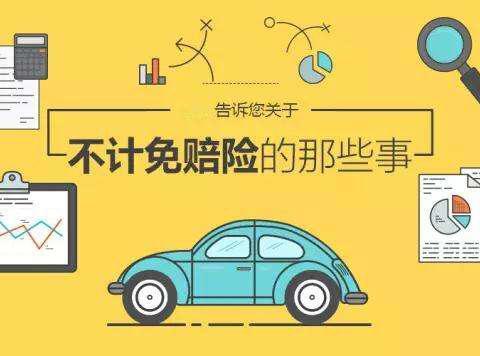 机动车辆保险降低赔付率的措施