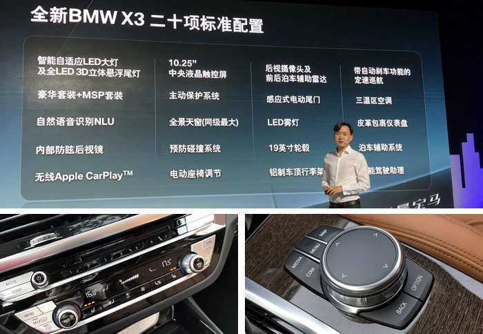 国产宝马X3不到40万起,全系四驱+LED大灯,比进口版本便宜10万