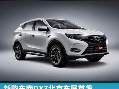 """新款东南DX7北京车展首发 与DX3上演""""绝代双骄"""""""