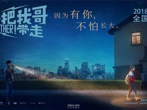 《快把我哥带走》黑马过亿同期上映电影中的一匹票房张紫妍被潜电影图片图片