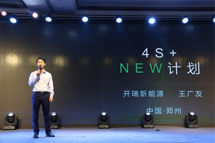 """启动""""4S+NEW""""营销计划 开瑞新能源优优EV、优劲EV正式上市"""